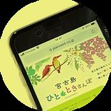 circle_hitotoki.png