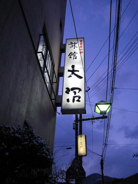 naruko_onuma