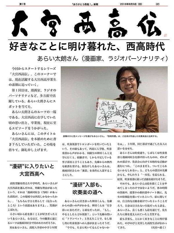 001_arai_taro.jpg