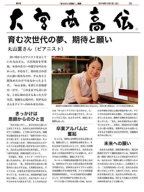 005_maruyama_kaoru2.jpg