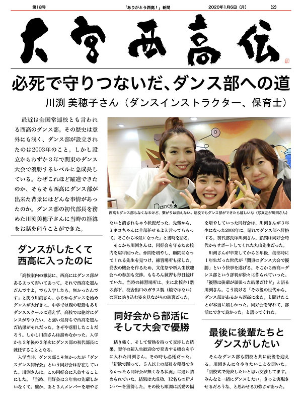 018_kawabuchi_mihoko.jpg