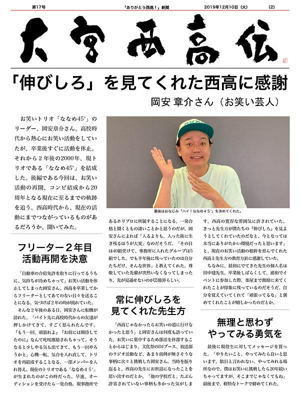 017_okayasu_shosuke2.jpg