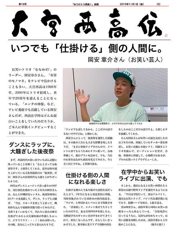 016_okayasu_shosuke.jpg