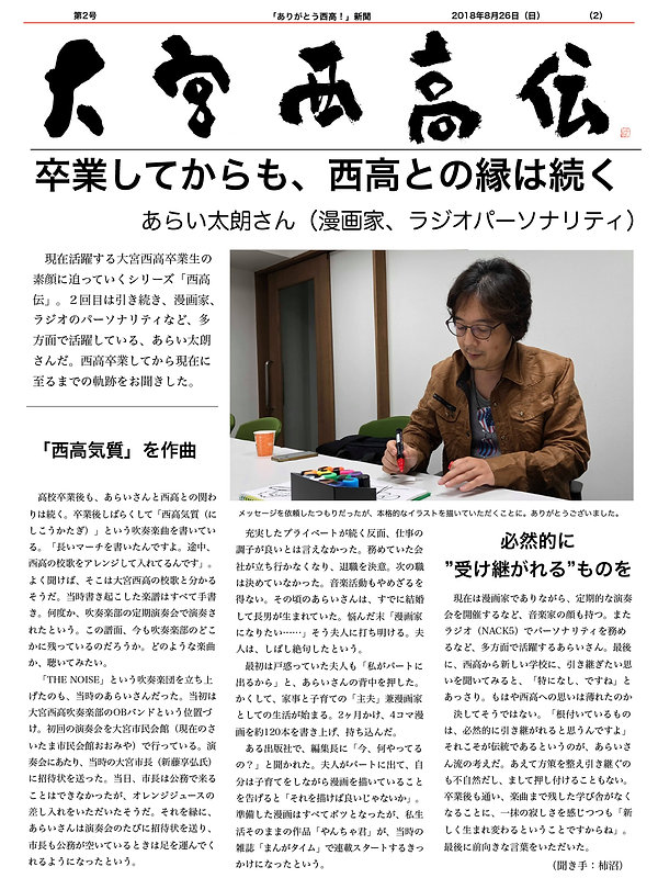 002_arai_taro2.jpg
