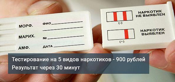 test-na-narkotiki.jpg