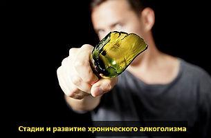 hronicheskij-alkogolizm.jpg