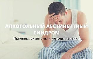 lechenie-abstinentnogo-sindroma.jpg