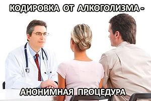 kodirovka-ot-alkogolizma.jpg