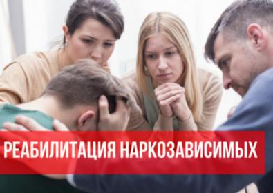reabilitaciya-narkozavisimyx-360x255.png
