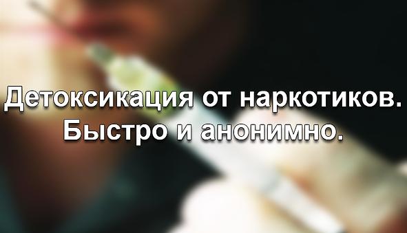 bystraya-detoksikatsiya.png
