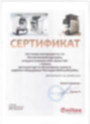 сертификак юнитех на сайт.jpg