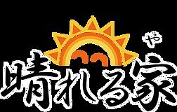 晴れる家ロゴ決定稿 縮小.png