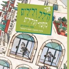 אצל הילל ולילית מהעיר הגלילית/ יהודה ויזן