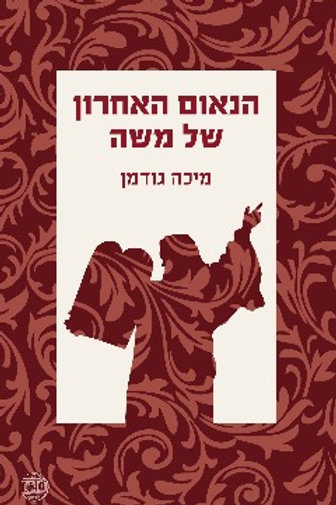 הנאום האחרון של משה/ מיכה גודמן