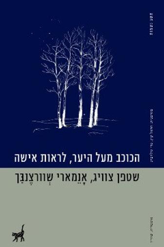 הכוכב מעל היער, לראות אישה/ שטפן צוויג, אנמארי שוורצנבך