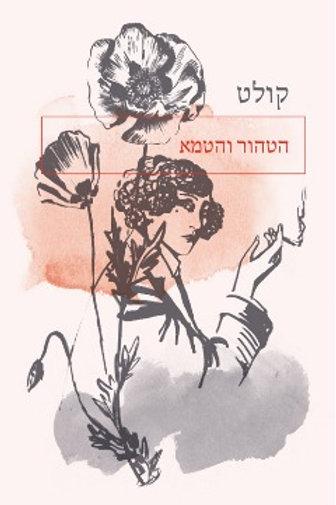 הטהור והטמא/ קולט