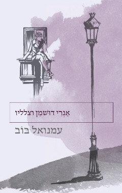אנרי דושמן וצלליו/ עמנואל בוב