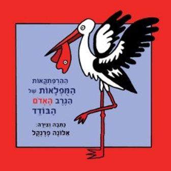 ההרפתקאות המופלאות של הגרב האדום הבודד/ אלונה פרנקל