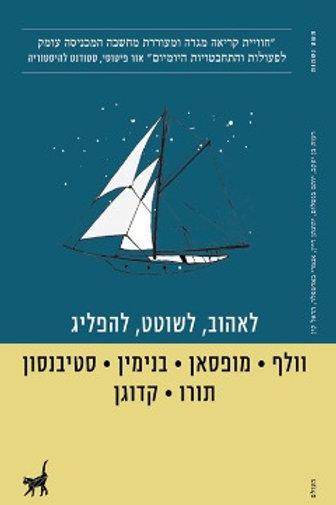 לאהוב, לשוטט, להפליג/ וולף, מופסאן, תורו ועוד