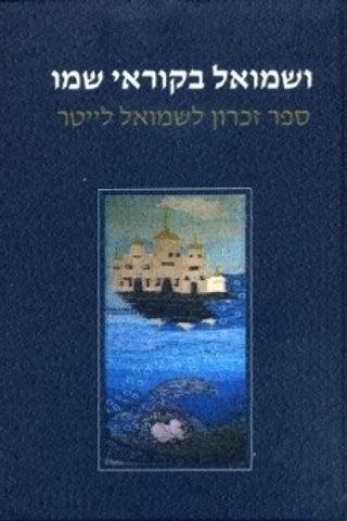 ושמואל בקוראי שמו/ ספר זכרון לשמואל לייטר