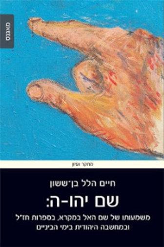 שם יהו-ה: משמעותו של שם האל במקרא/ חיים הלל בן-ששון
