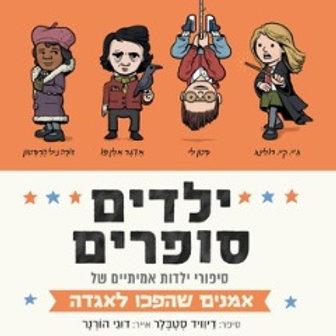 ילדים סופרים/ דיוויד סטבלר