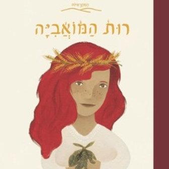 רות המואביה/ שירלי גרץ