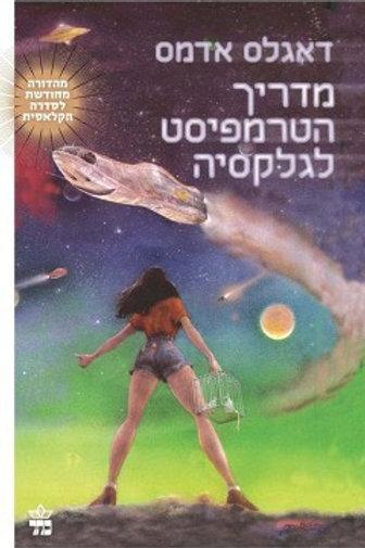 מדריך הטרמפיסט לגלקסיה/ דאגלס אדמס