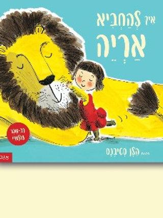 איך להחביא אריה/ הלן סטיבנס