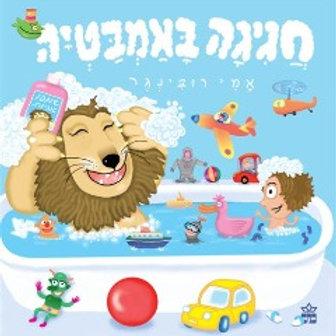 חגיגה באמבטיה/ אמי רובינגר