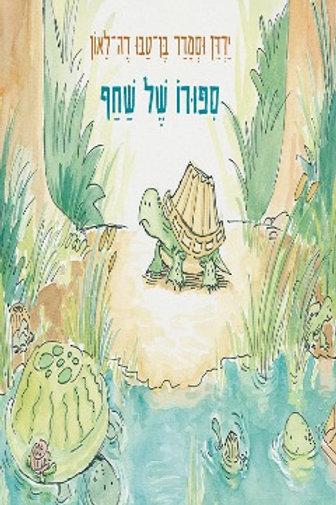 סיפורו של שחף/ ירדן וסמדר בן-טבו דה לאון