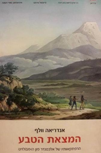 המצאת הטבע/ אנדריאה וולף