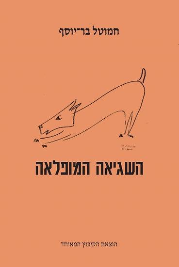 השגיאה המופלאה/ חמוטל בר-יוסף