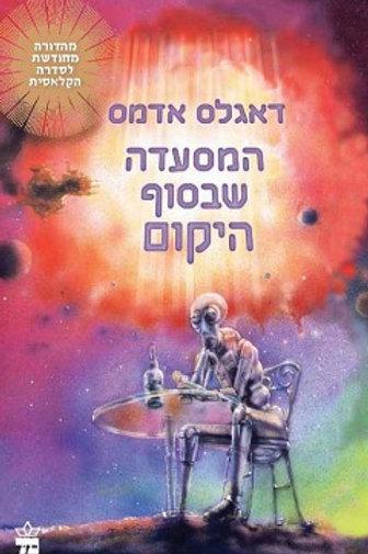 המסעדה שבסוף היקום/ דאגלס אדמס