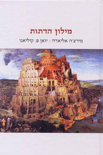 מילון הדתות/ מירצ'ה אליאדה