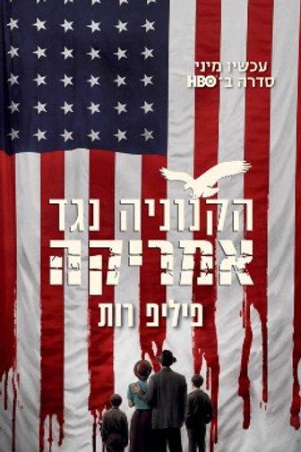 הקנוניה נגד אמריקה/ פיליפ רות