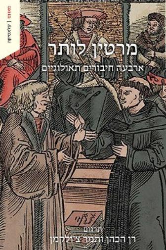 מרטין לותר ארבעה חיבורים תאולוגיים