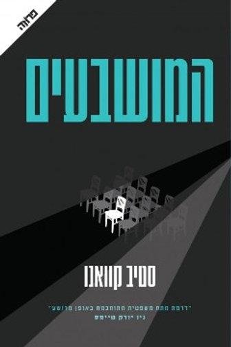 המושבעים/ סטיב קוואנו