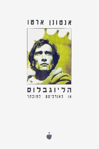 הליוגבלוס או האנרכיסט המוכתר/ אנטונן ארטו
