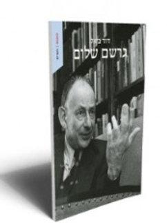 גרשם שלום/ דוד ביאל