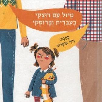 טיול עם רוצקי בעברית ופרוסקי/ נילי אושרוב