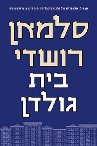 בית גולדן/ סלמאן רושדי