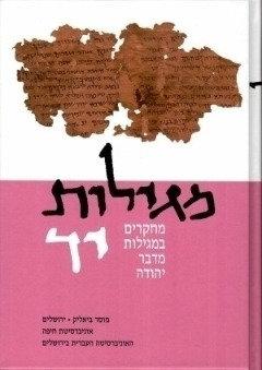 מגילות יד - מחקרים במגילות מדבר יהודה