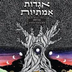אגדות אמיתיות, כרך ראשון/ תום ביקין-אוחיון