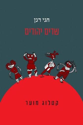 שדים יהודים/ חגי דגן