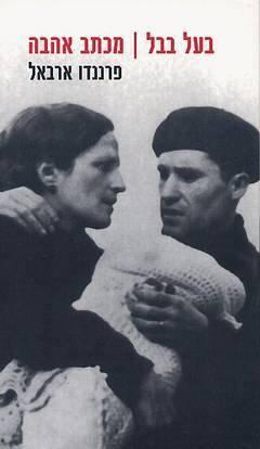 בעל בבל, מכתב אהבה/ פרננדו ארבאל