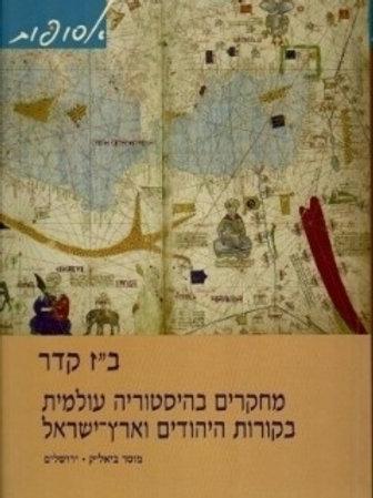 """מחקרים בהיסטוריה עולמית בקורות היהודים וארץ-ישראל/ ב""""ז קדר"""