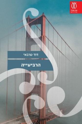 הרביעייה/ דוד טרבאי