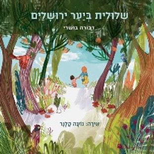 שלולית ביער ירושלים/ דבורה בושרי