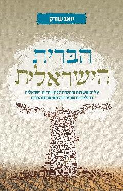 הברית הישראלית/ יואב שורק